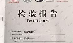 國家機械產品安全質量監督檢測中心報告