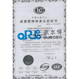 欧尔博质量管理体系认证